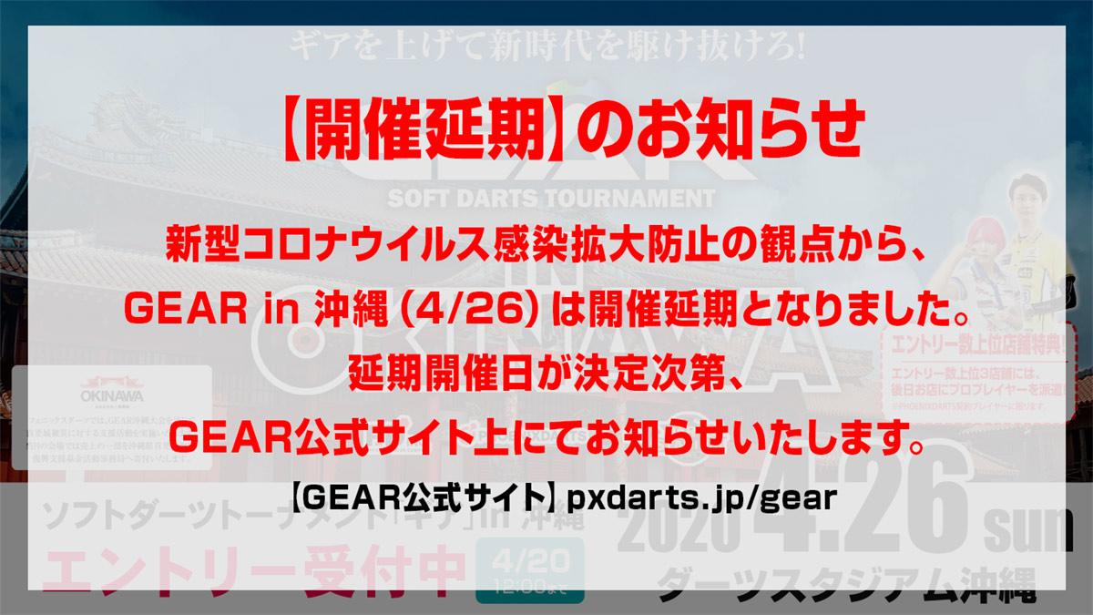 GEAR in 沖縄