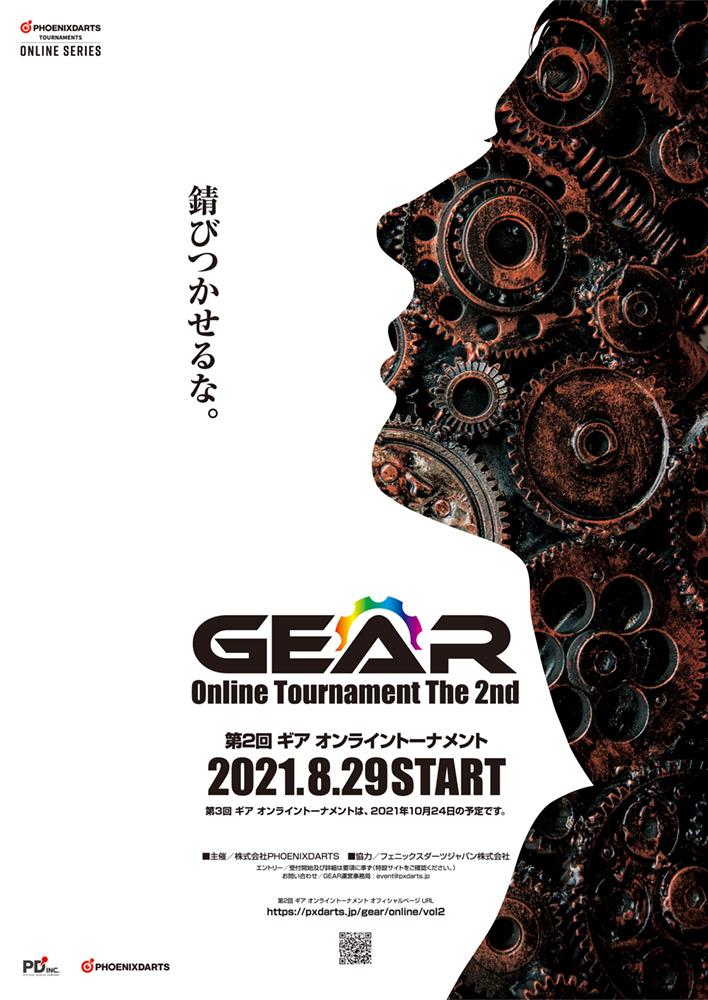 GEAR オンライントーナメント