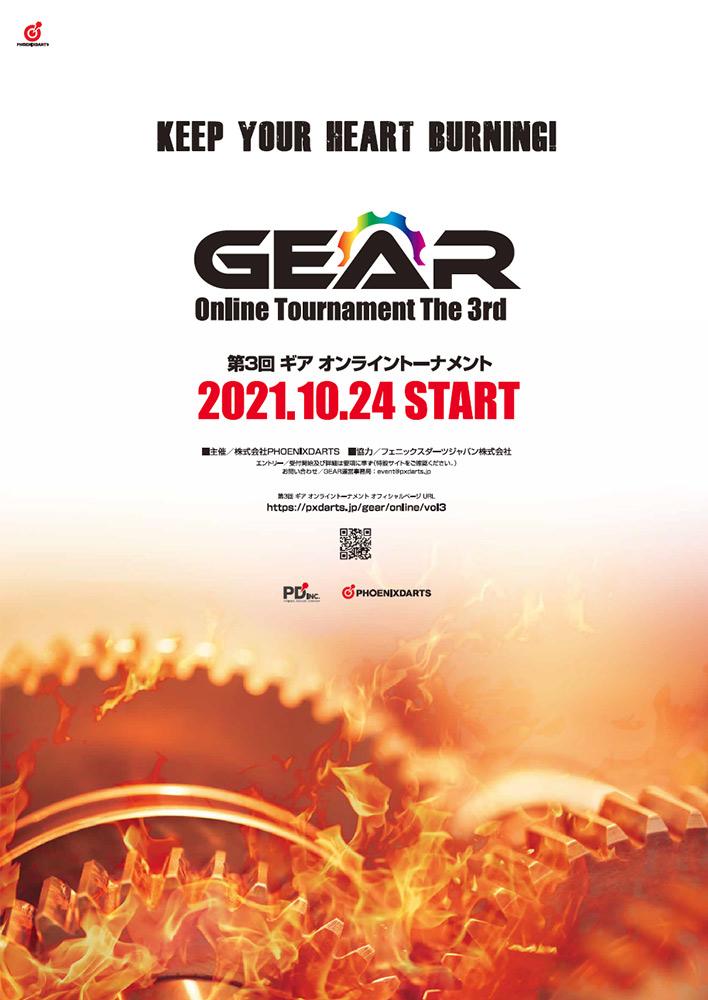第3回 GEAR オンライントーナメント