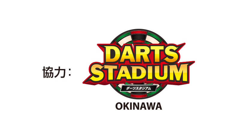 ダーツスタジアム 沖縄店