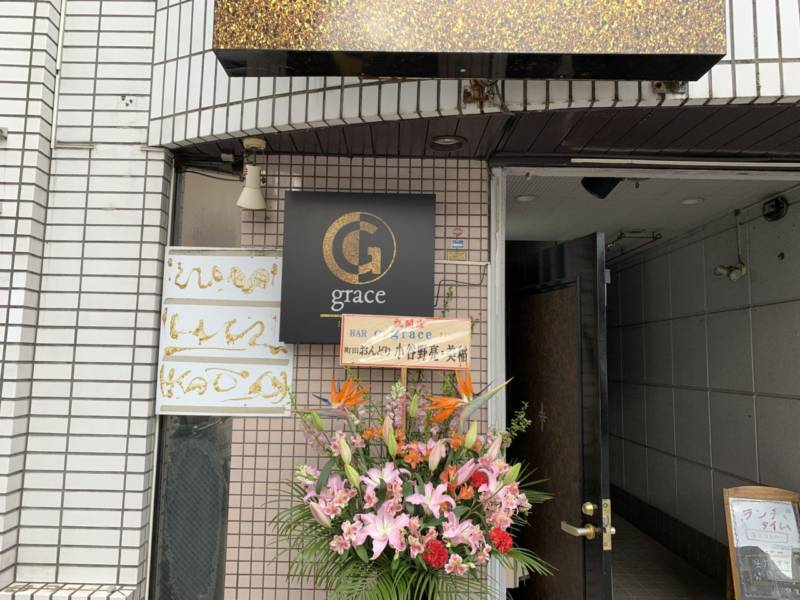 [神奈川県]BAR G grace