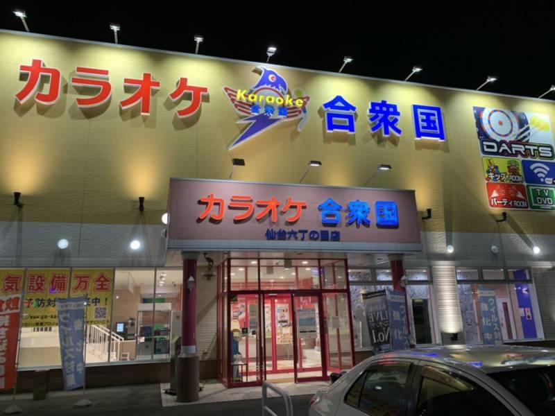 [宮城県]カラオケ合衆国 六丁の目店