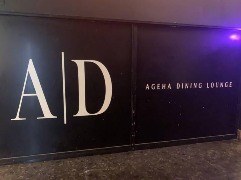 [宮城県]AGEHA DINING LOUNGE