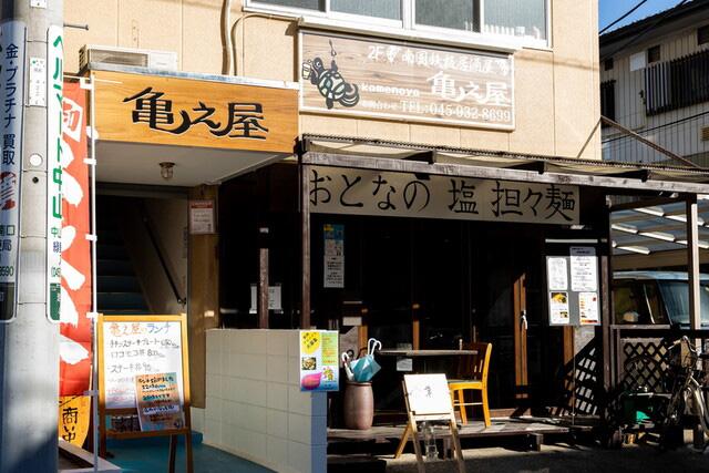 [神奈川県]亀之屋
