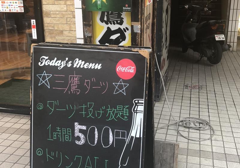 [東京都]三鷹ダーツ