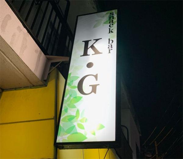 [埼玉県]snack bar K・G