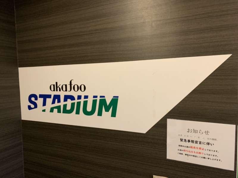 [神奈川県]akafoo STADIUM